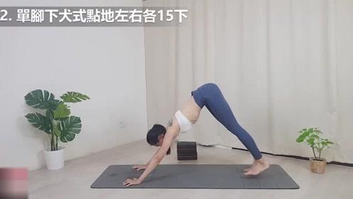 能量瑜伽特辑,强力瘦腿的方法