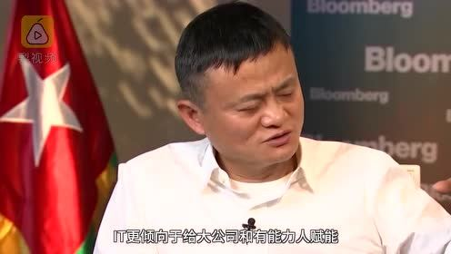 马云:IT赋能大公司和有能力的人,互联网赋能所有人