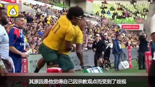 澳洲球员将大火归咎于同性恋:这是允许同性恋和堕胎的报应