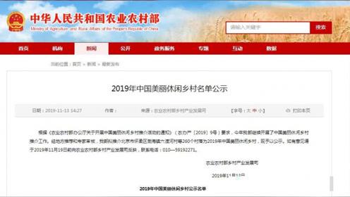 2019年中国美丽休闲乡村名单公示,昌吉这个村入选