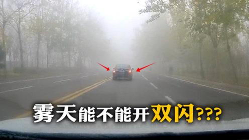 下雾天开车到底用不用开双闪?很多车主不清楚,做错了真的害人害己