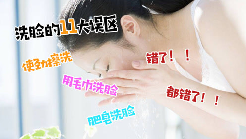 洗脸误区3:看完后感觉这么多年的脸,算是白洗了