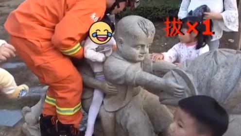 女童帮石雕拔萝卜被卡,消防员从白天救到晚上,无奈砸掉雕塑手臂