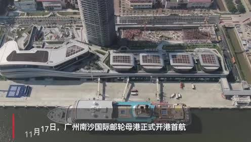 广州南沙国际邮轮母港正式开港首航,可停靠目前世界上最大的邮轮