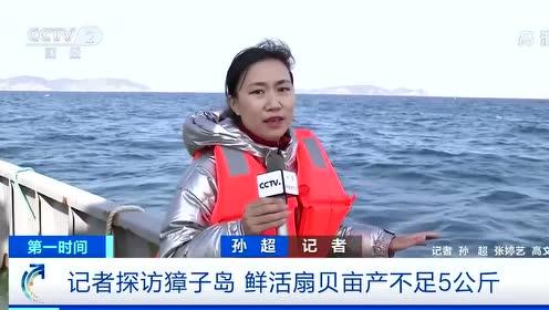 """央视财经记者登上獐子岛捕捞船 """"集体暴毙""""的扇贝到底还活着多少?"""