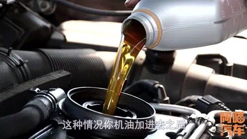 车子加错机油型号有什么危害?修车师傅:加错这种机油建议马上换