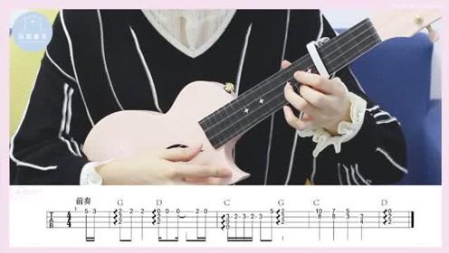 123木头人 黑涩会美眉 尤克里里弹唱教学 白熊音乐