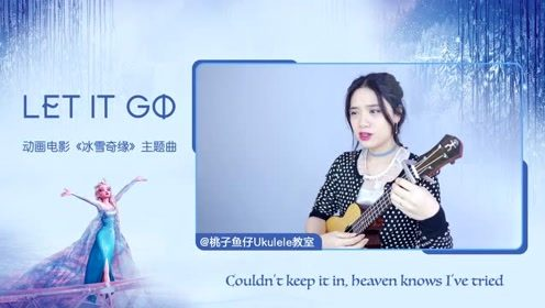 Let It Go 冰雪奇缘 尤克里里弹唱