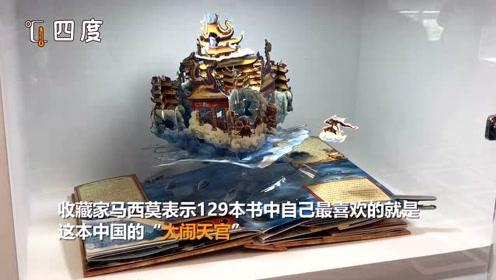 """意大利立体书收藏家:5000本藏书最钟爱中国的""""大闹天宫"""""""