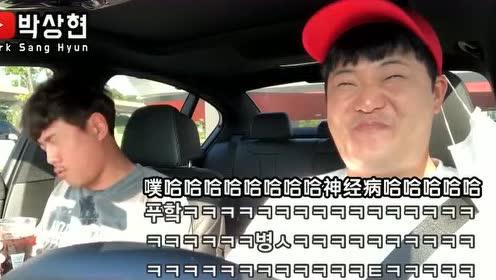 正在喝水时候朋友突然刹车怎么办?这反应哈哈哈哈!