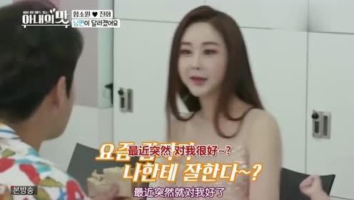 妻子的味道:中国富二代来到韩国老婆上班地方,竟做了一名导购员