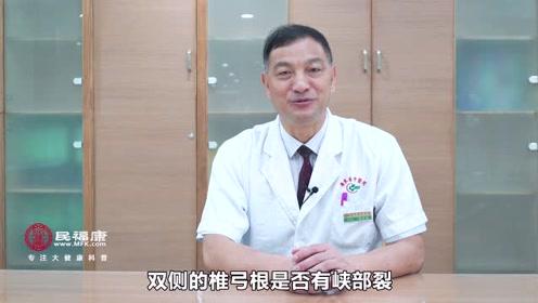诊断腰椎退行性疾病要做哪些检查?