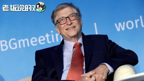 比尔·盖茨谈做新能源:我打了25个电话,募资了10亿美金