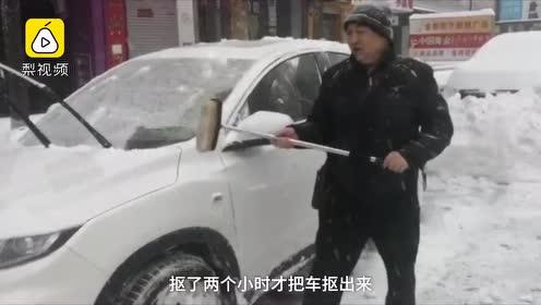 黑龙江鸡东积雪超30cm,司机花2小时挖出车,全县中小学停课