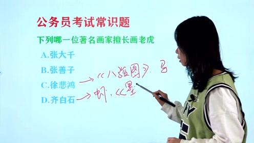 公务员考试题:下列哪一位著名画家擅长画虎,齐白石吗?