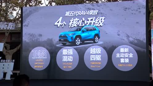 一汽丰田全新RAV4荣放正式登陆南京市场