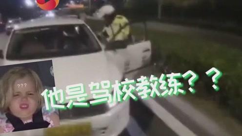 男子酒后开教练车被查 民警惊呆:他是驾校教练?