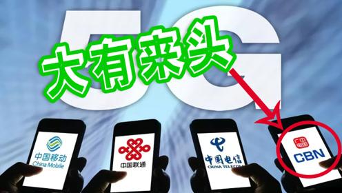 """第四大运营商""""中国广电""""是什么来头?直接打破三大运营商的垄断"""