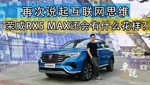 车说|再次提起互联网思维,这次荣威RX5 MAX还会有什么花样?