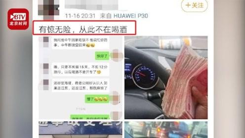 """男子炫耀""""酒驾后花2万找人摆平"""" 警方:男子已拘留 4名警员停职"""