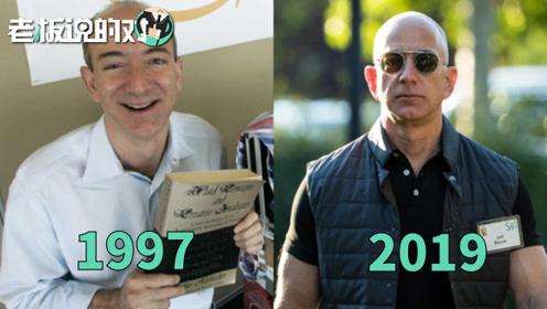 22年前的世界首富是啥样!网友:看起来也很平平无奇嘛