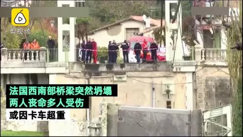 法国吊桥突然垮塌,15岁少女丧命,只因卡车负重过重