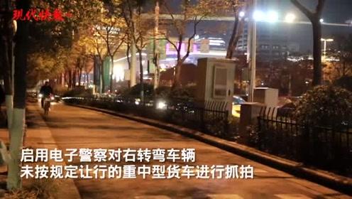 20日起,南京交警将对重中型货车右转弯不让行抓拍处罚