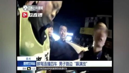 """醉驾连撞四车 男子路边""""飙演技"""""""