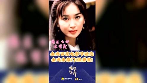 回看温碧霞一个个经典角色,金鸡节现场,不老女神还是那么优雅