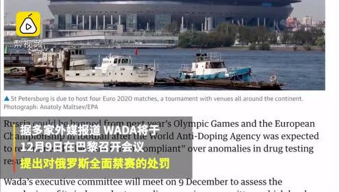 或无缘东京奥运,WADA将讨论对俄罗斯全面禁赛