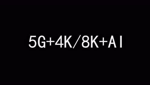 """我国首个国家级5G新媒体平台""""央视频""""正式上线"""