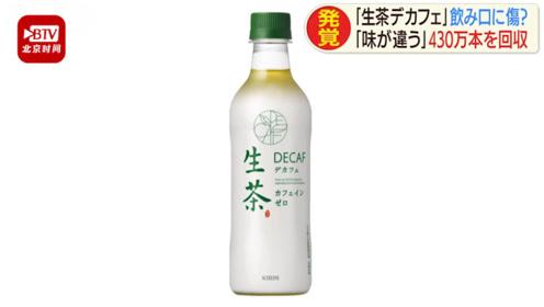 本月第二起!日本老牌饮料又出事 430万瓶麒麟生茶因瓶盖不严被召回