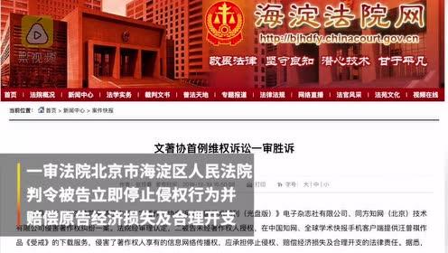 知网霸权将终结?北京高院驳回知网再审申请