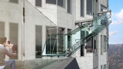 最刺激的玻璃滑梯:悬挂在300米高空?比玻璃栈道还让人害怕