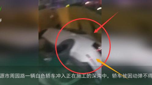 一辆轿车冲入正在施工的深沟中 轿车被困动弹不得