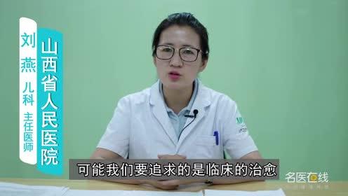 小儿哮喘是否可以根治
