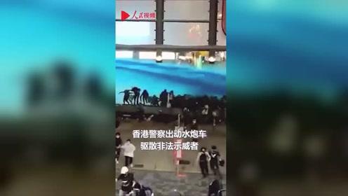止暴制乱!香港警察出动水炮车驱散黑衣人