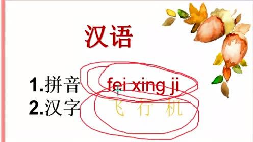 日语学习教程:日语零基础入门零起点轻松学日语