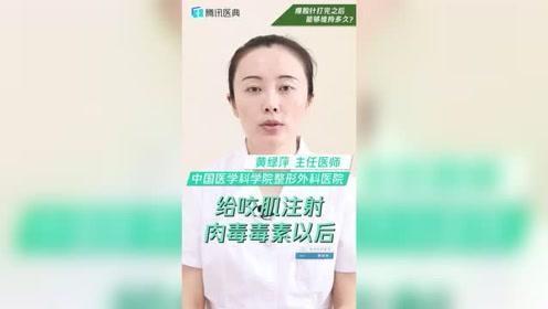 20岁女子为美打瘦脸针,半年后竟然变成这样?医生说:这很正常