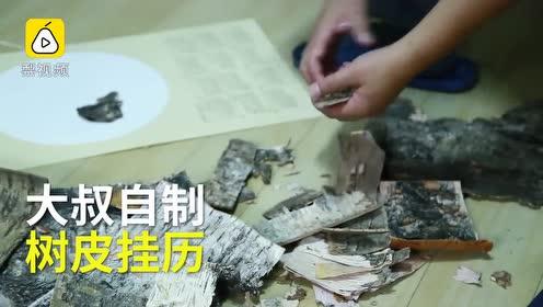 大叔用桦树皮制挂历,每件都是孤品