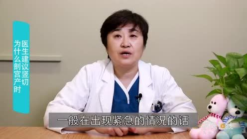 为什么剖宫产时医生建议竖切