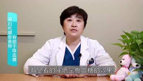 孕妇吃哪些食物有助于降血糖