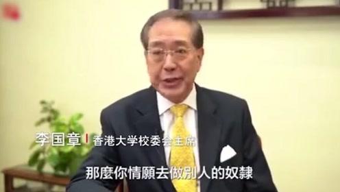 香港教育界大佬痛批某些学生:情愿当别人奴隶 也不愿抬头当中国人