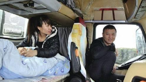 跑长途大货车司机总喜欢带个女人,却不带自己老婆?看完真的心酸