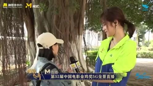 金鸡直播间探访《我的早更女友》拍摄地,讲述集美大学榕树的故事