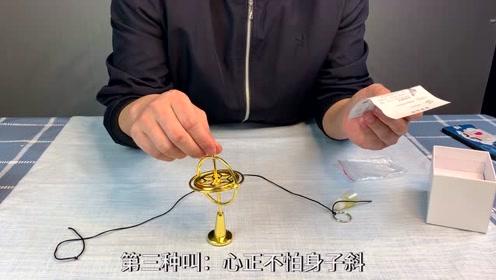 """开箱测评""""花式陀螺仪"""",12种炫酷花式操作,牛顿表示不归它管!"""