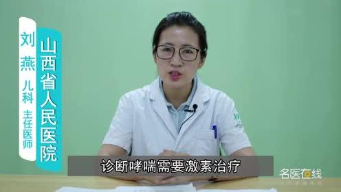 治疗哮喘的药物是激素 有什么副作用吗