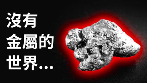 如果世界上没有金属,那将会变成什么样子呢?