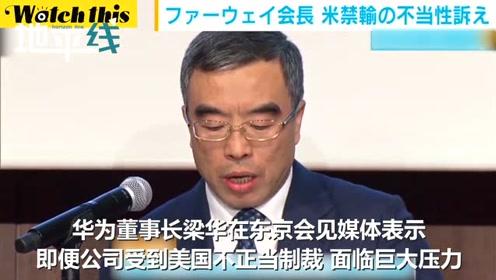 华为董事长梁华访日会见媒体:美国封锁华为不会成功