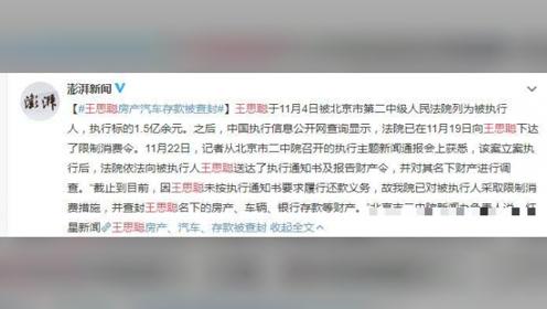 王思聪被查封房产与存款,涉及的总金额大约在12个亿左右